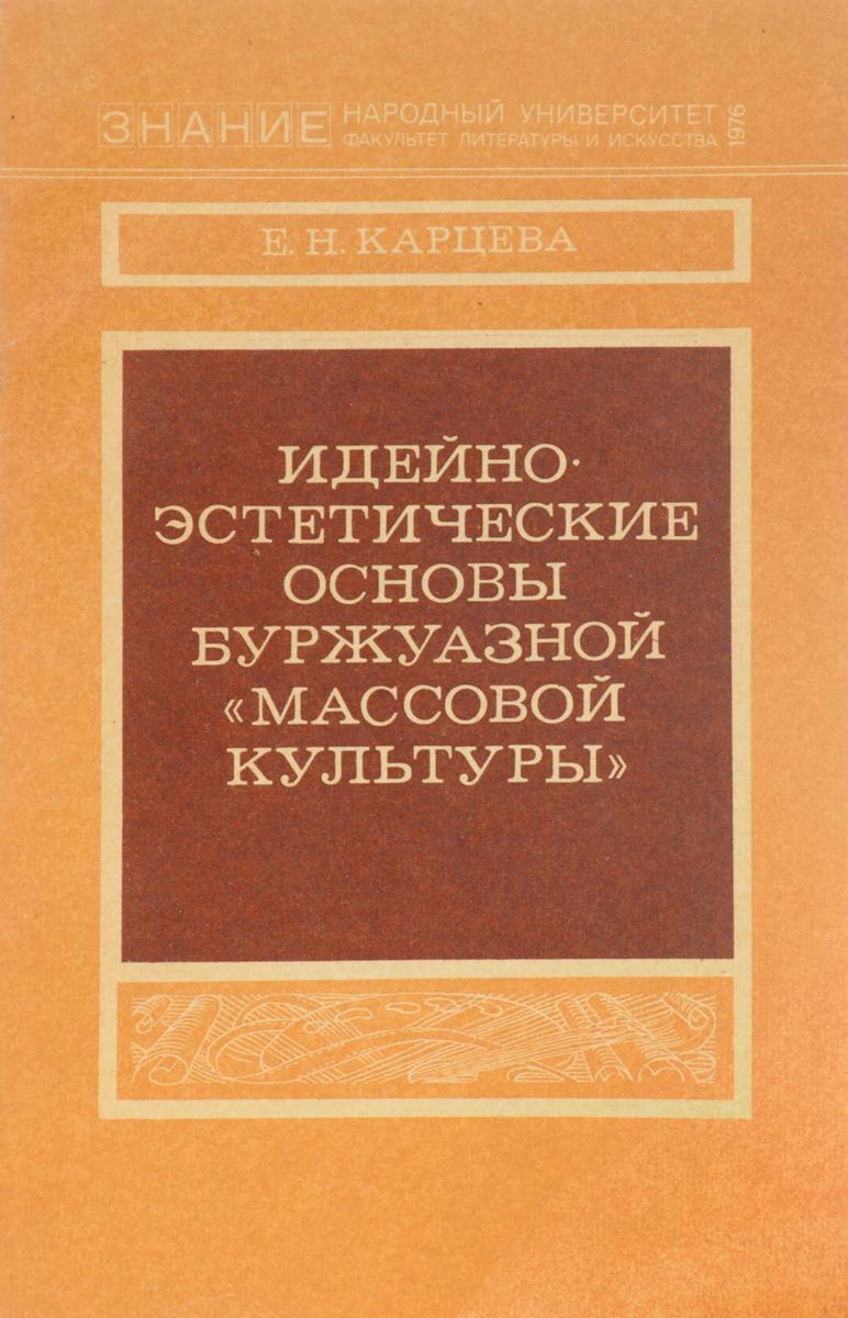Е. Н. Карцева Идейно-эстетические основы буржуазной массовой культуры е карцева берт ланкастер