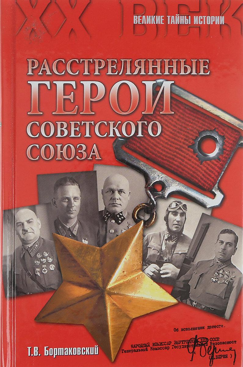 Бортаковский Т. Расстрелянные герои Советского Союза.