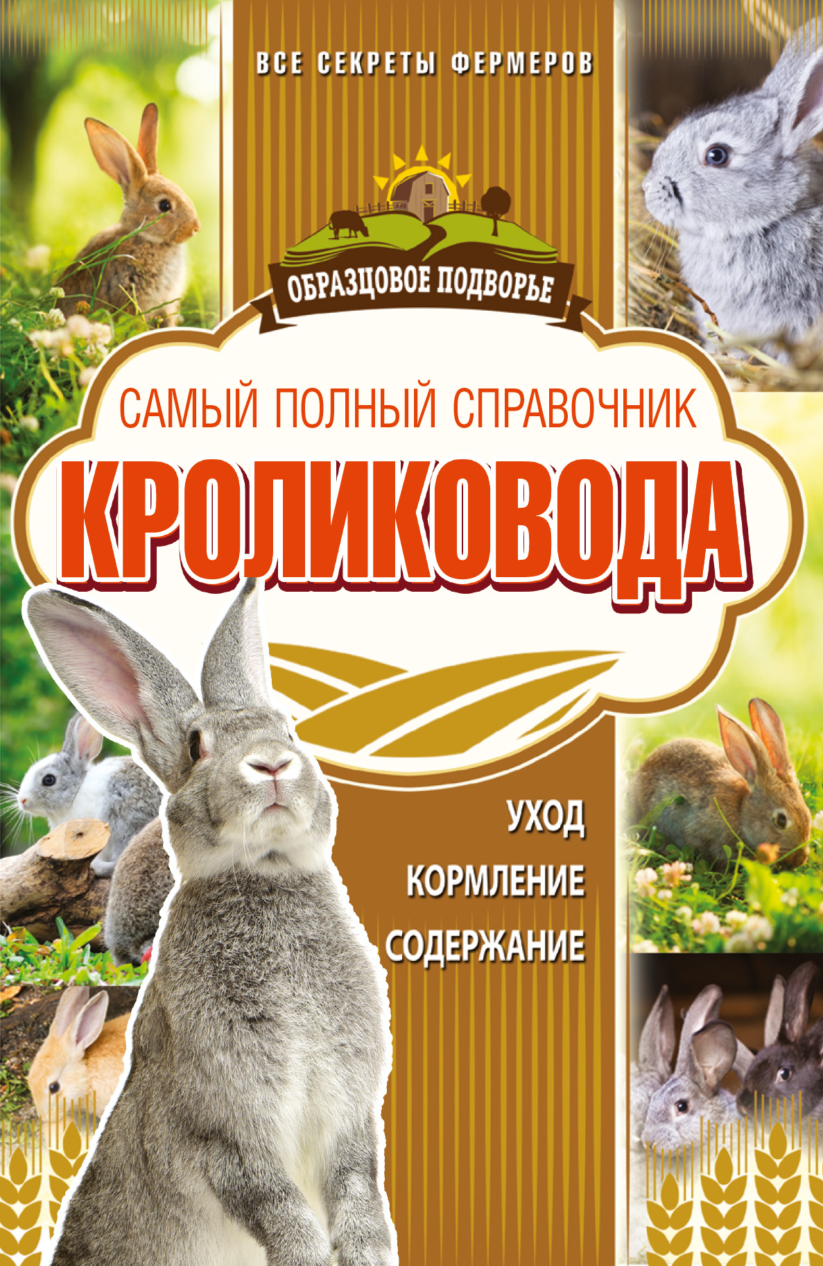 цены на Снегов Александр Самый полный справочник кроликовода  в интернет-магазинах