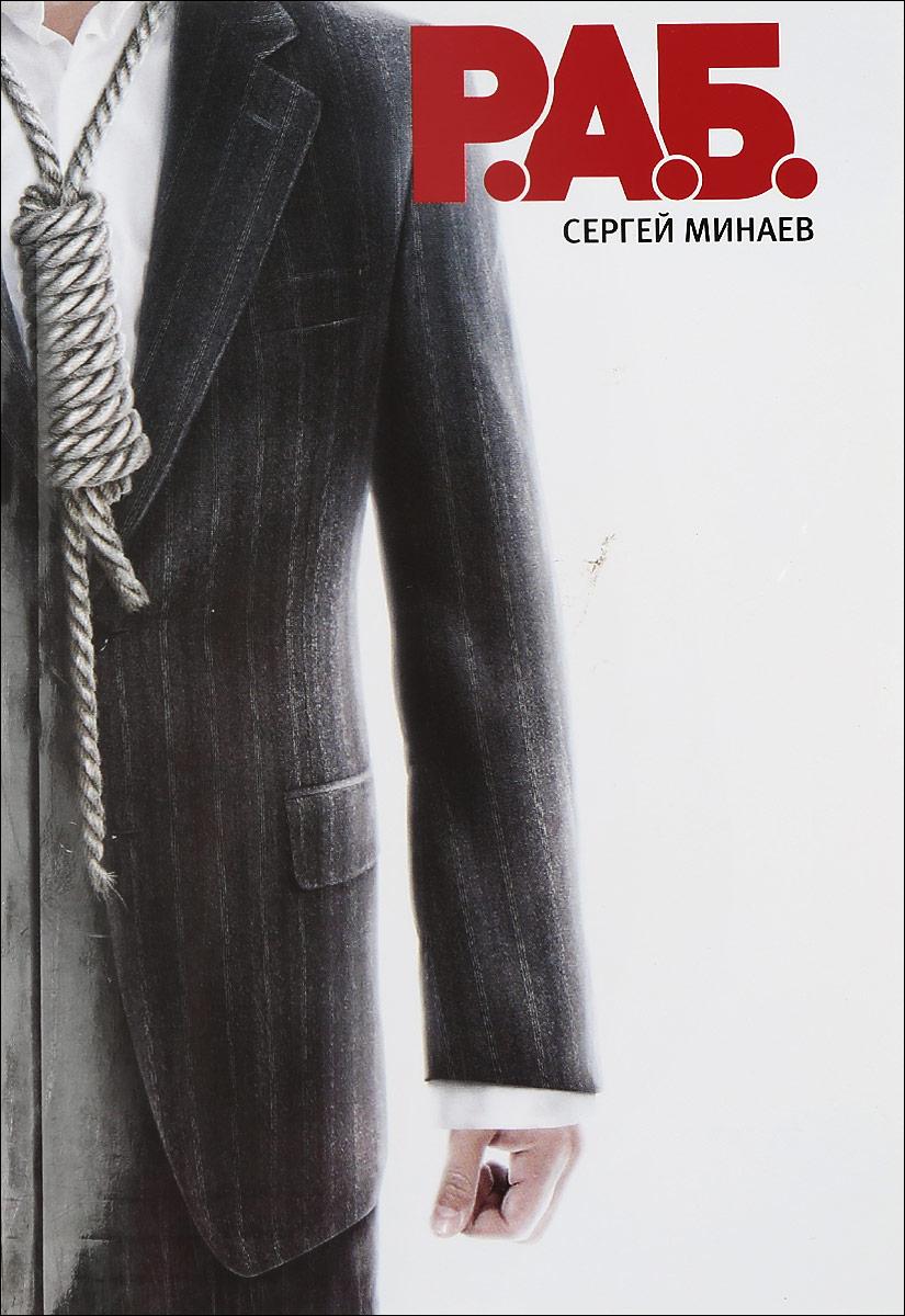 Сергей Минаев Р. А. Б. минаев live