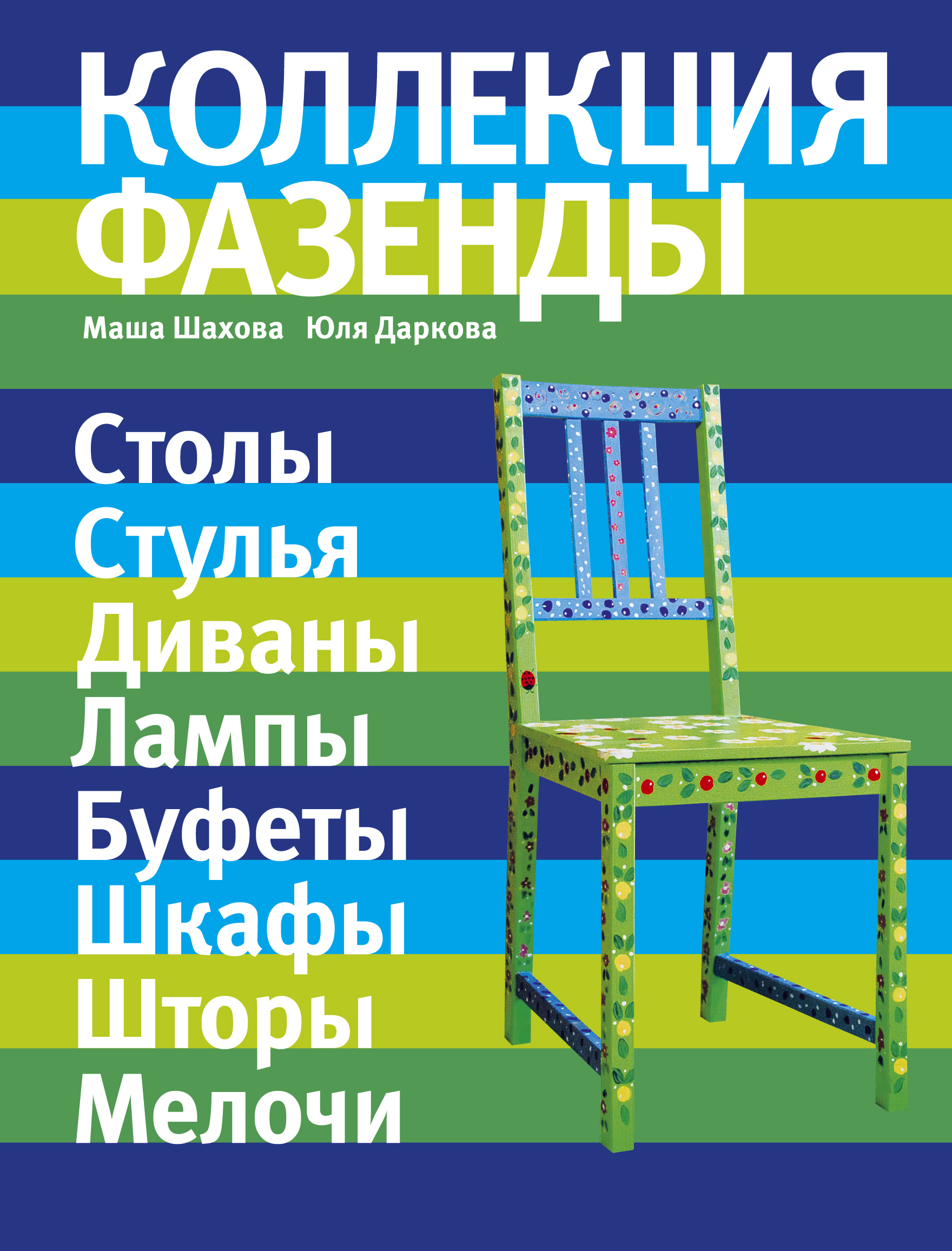 Шахова М., Даркова Ю. Коллекция Фазенды цена