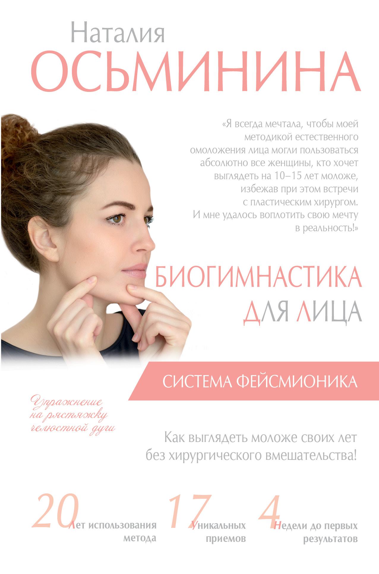 Наталия Осьминина Биогимнастика для лица. Система фейсмионика