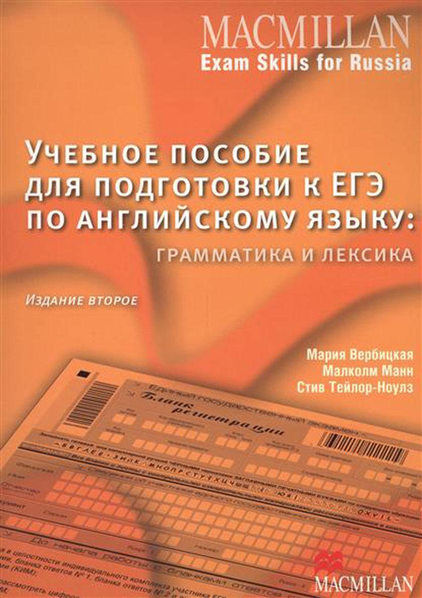 Учебное пособие для подготовки к ЕГЭ по английскому языку. Грамматика и лексика (+ Online code)