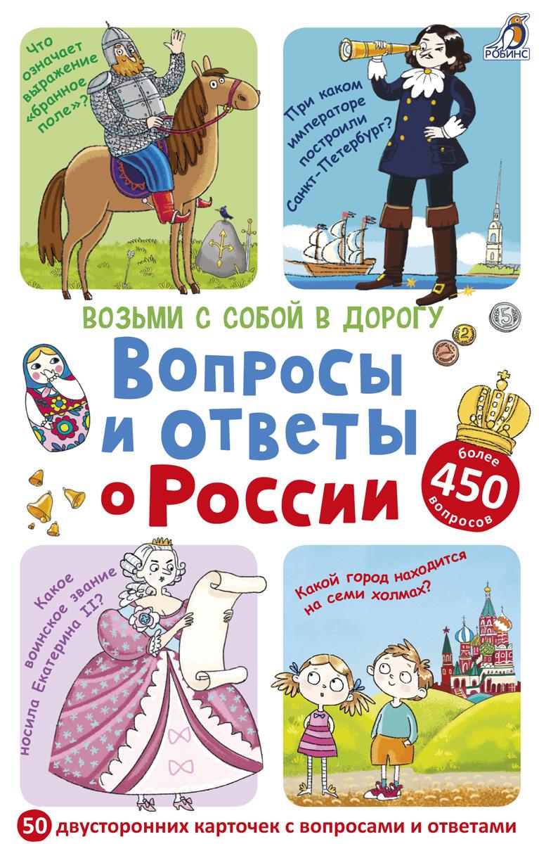 Робинс Обучающая игра Асборн-карточки Вопросы и ответы о России