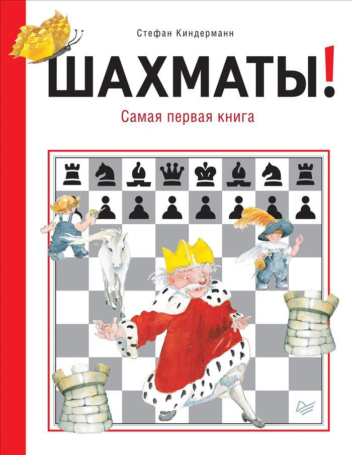 Стефан Киндерманн Шахматы! Самая первая книга
