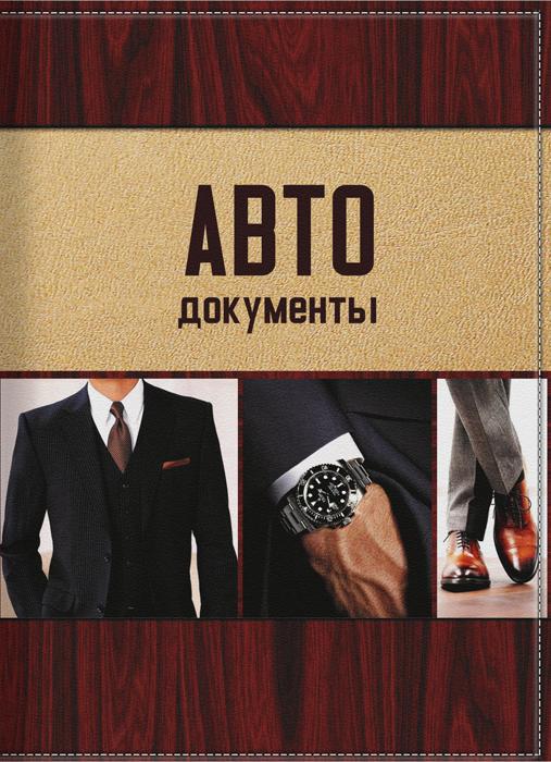 Обложка для автодокументов мужская КвикДекор Джентльмен, цвет: коричневый. DC-15-0029-1 обложка для автодокументов со сменным блоком к з лезар цвет коричневый 15ад и