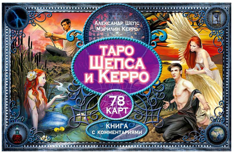 Таро Шепса и Керро (комплект из колоды карт и книги с комментариями)