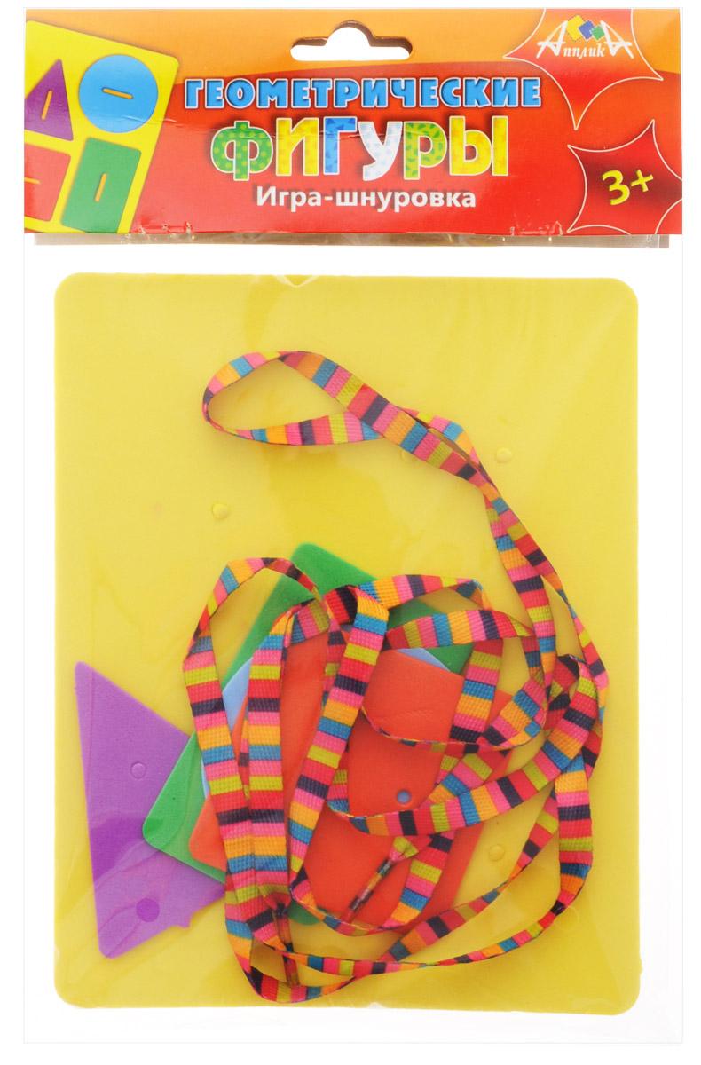 Апплика Игра-шнуровка Геометрические фигуры С2567-01 апплика игра шнуровка самосвал