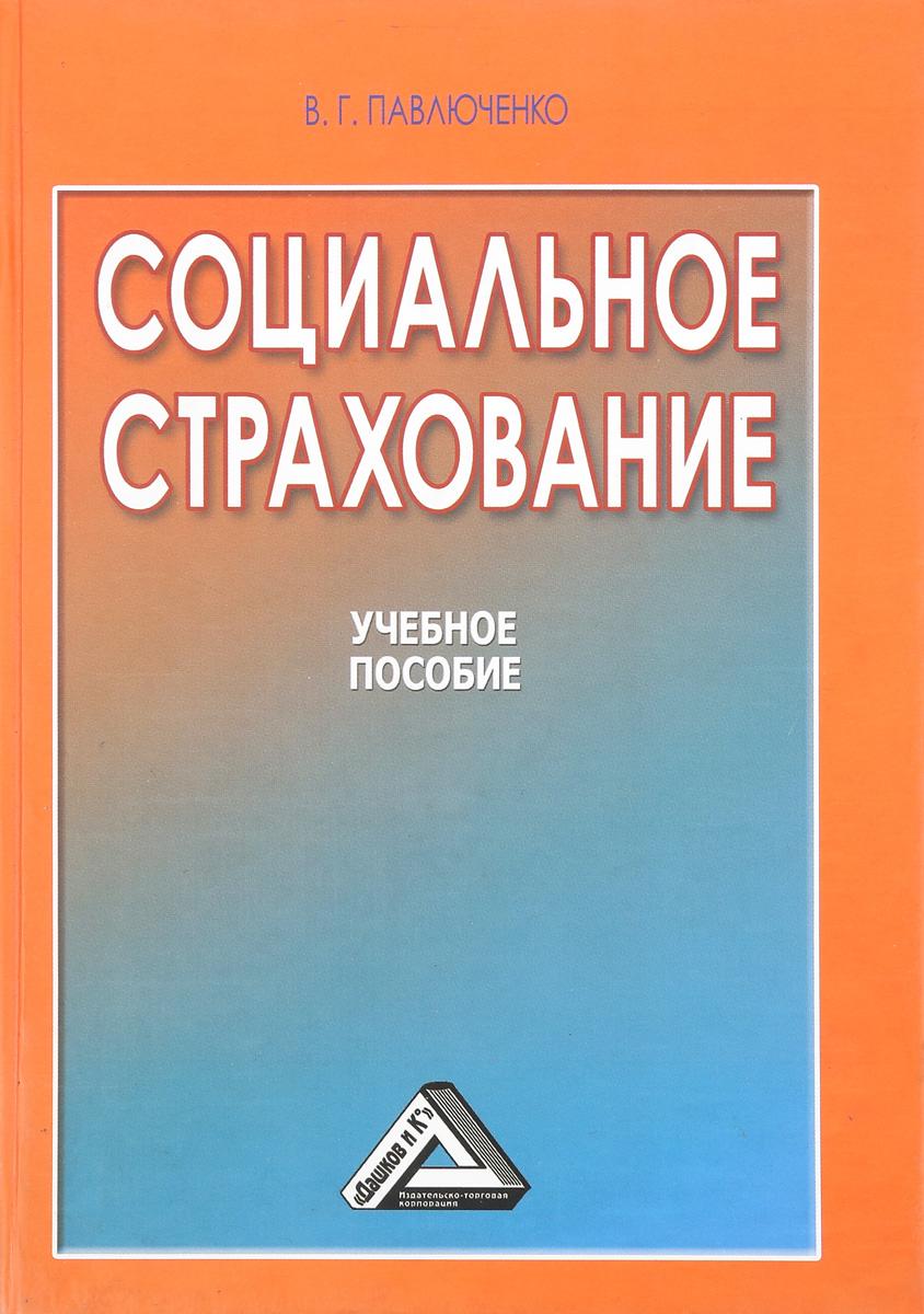 павлюченко социальное страхование 2007