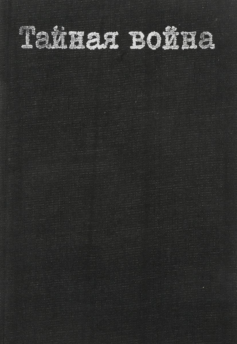 Недю Недев Тайная война, или Летопись жизни доктора А. Пеева и генерала Н. Никифорова лузан н контрразведка тайная война