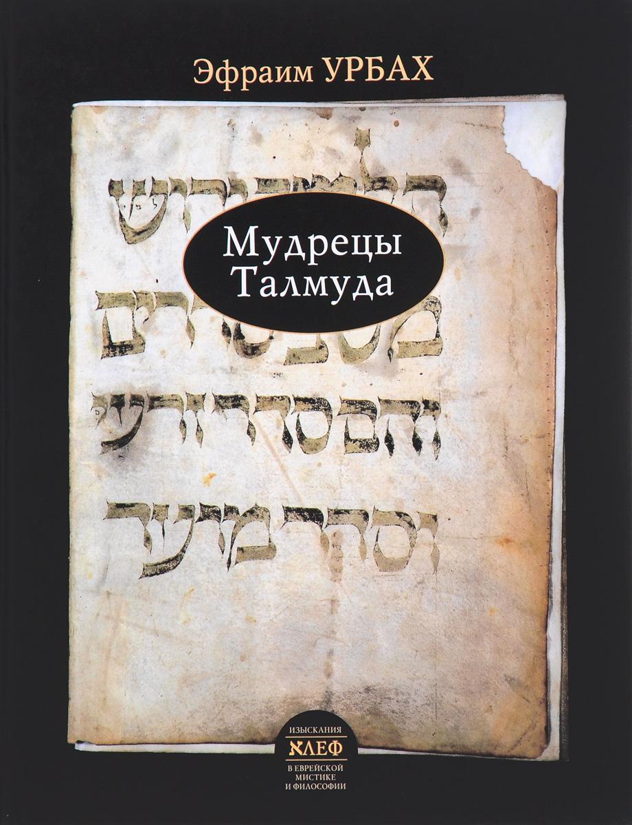 Эфраим Урбах Мудрецы Талмуда г дьяченко духовный мир