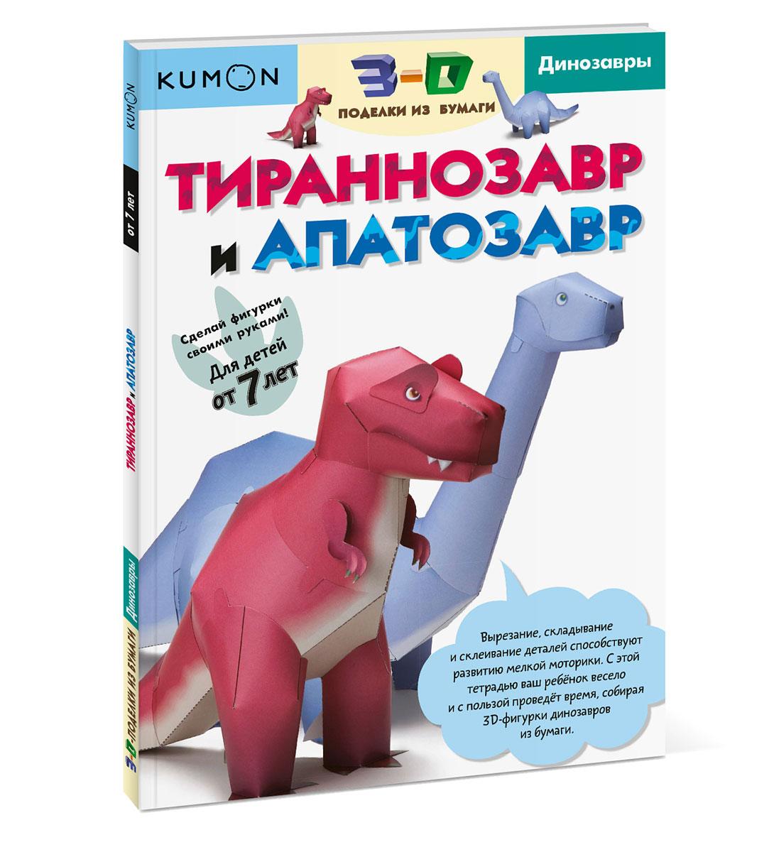 Кумон Тору. Kumon. 3D поделки из бумаги. Тираннозавр и апатозавр 0x0