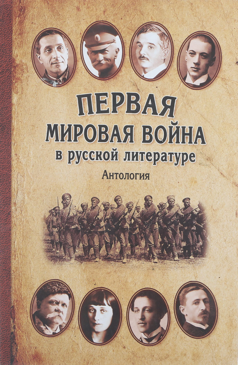 Фото - Первая мировая война в русской литературе переслегин с первая мировая война между реальностями