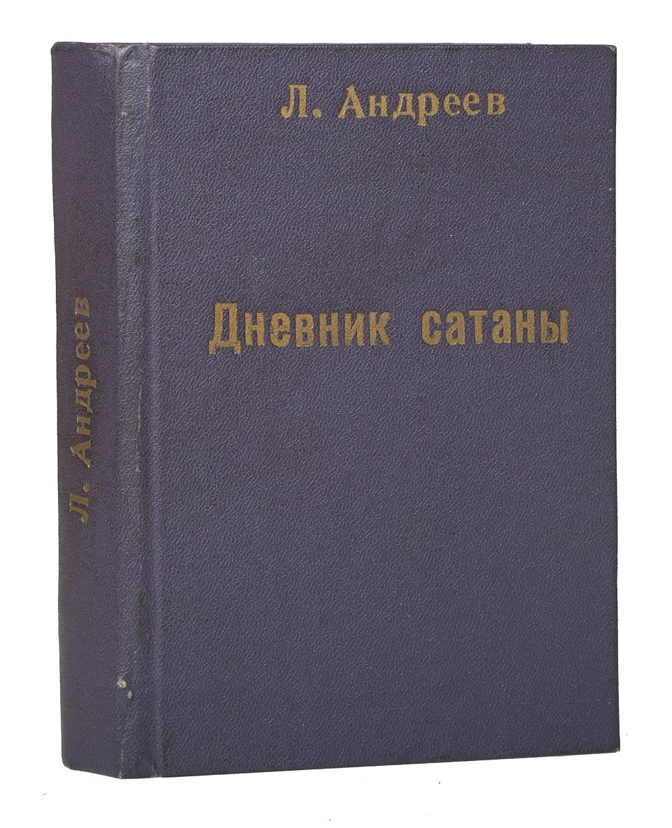 Андреев Леонид Николаевич Дневник Сатаны (1-е издание)