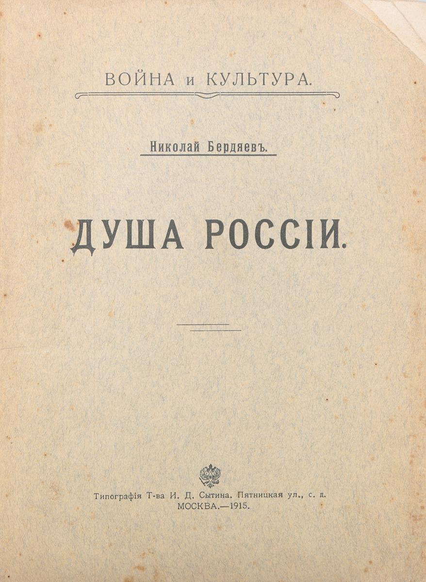 Бердяев Николай Александрович Николай Бердяев. Душа России