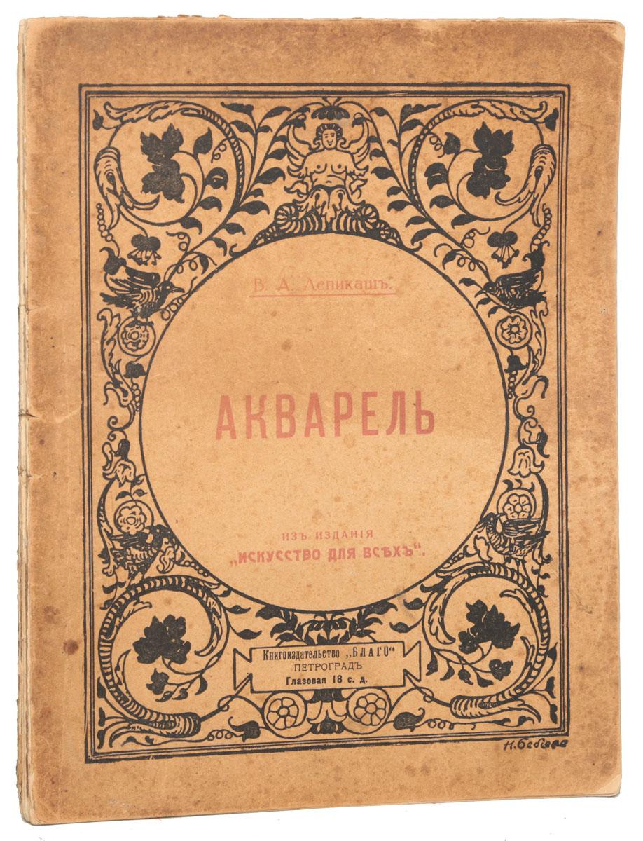 Лепикаш В. А. Акварель а е шаститко торгуя товарами длительного пользования объектное множество и пределы антитраста