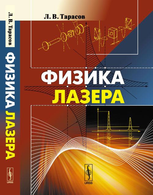 Л. В. Тарасов Физика лазера