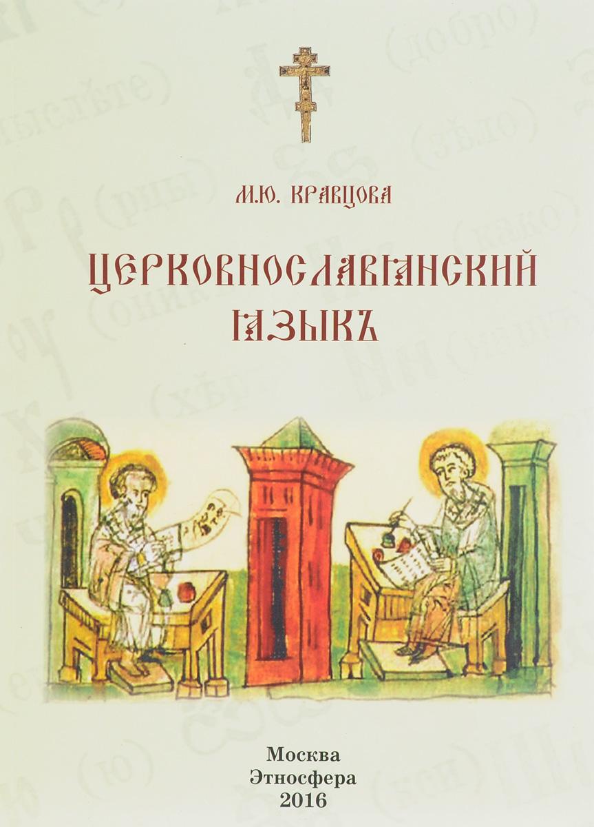 Пособие по церковно-славянскому языку