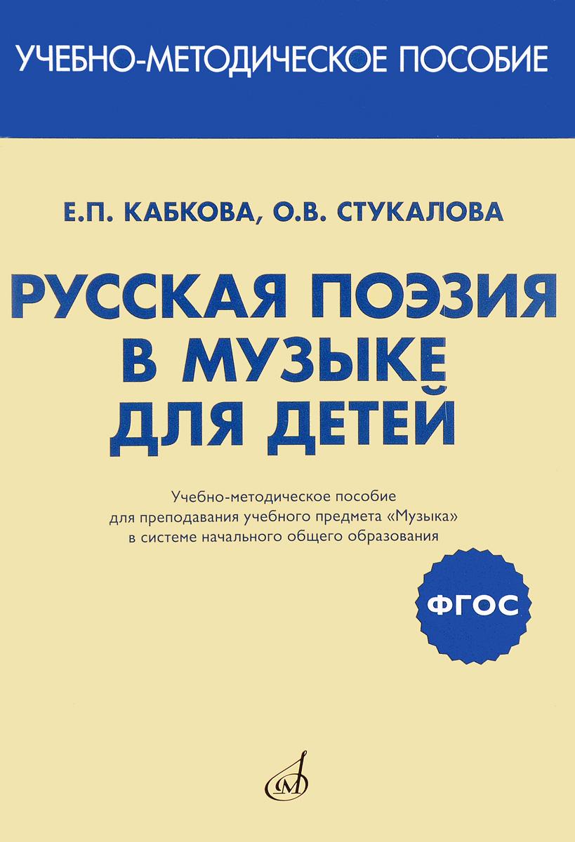 Е. П. Кабкова, О. В. Стукалова Русская поэзия в музыке для детей. Учебно-методическое пособие