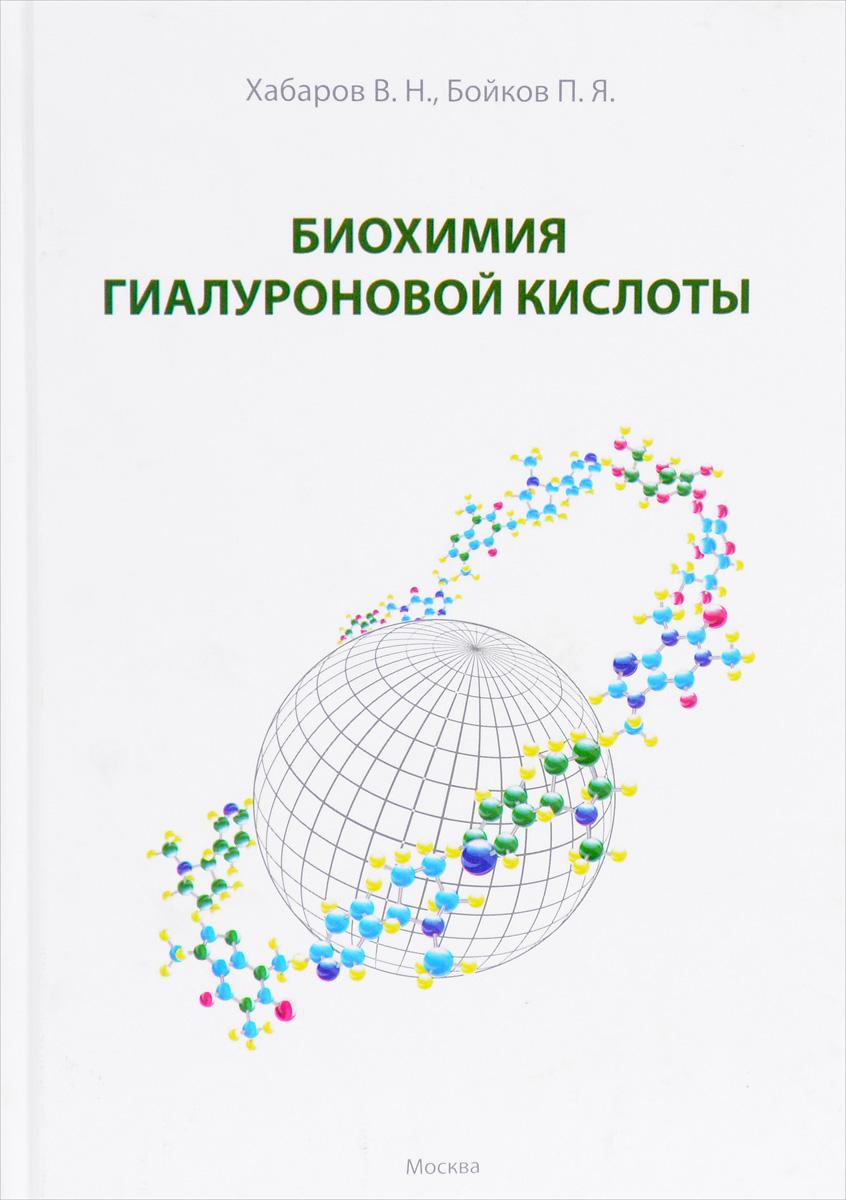 В. Н. Хабаров, П. Я. Бойков Биохимия гиалуроновой кислоты