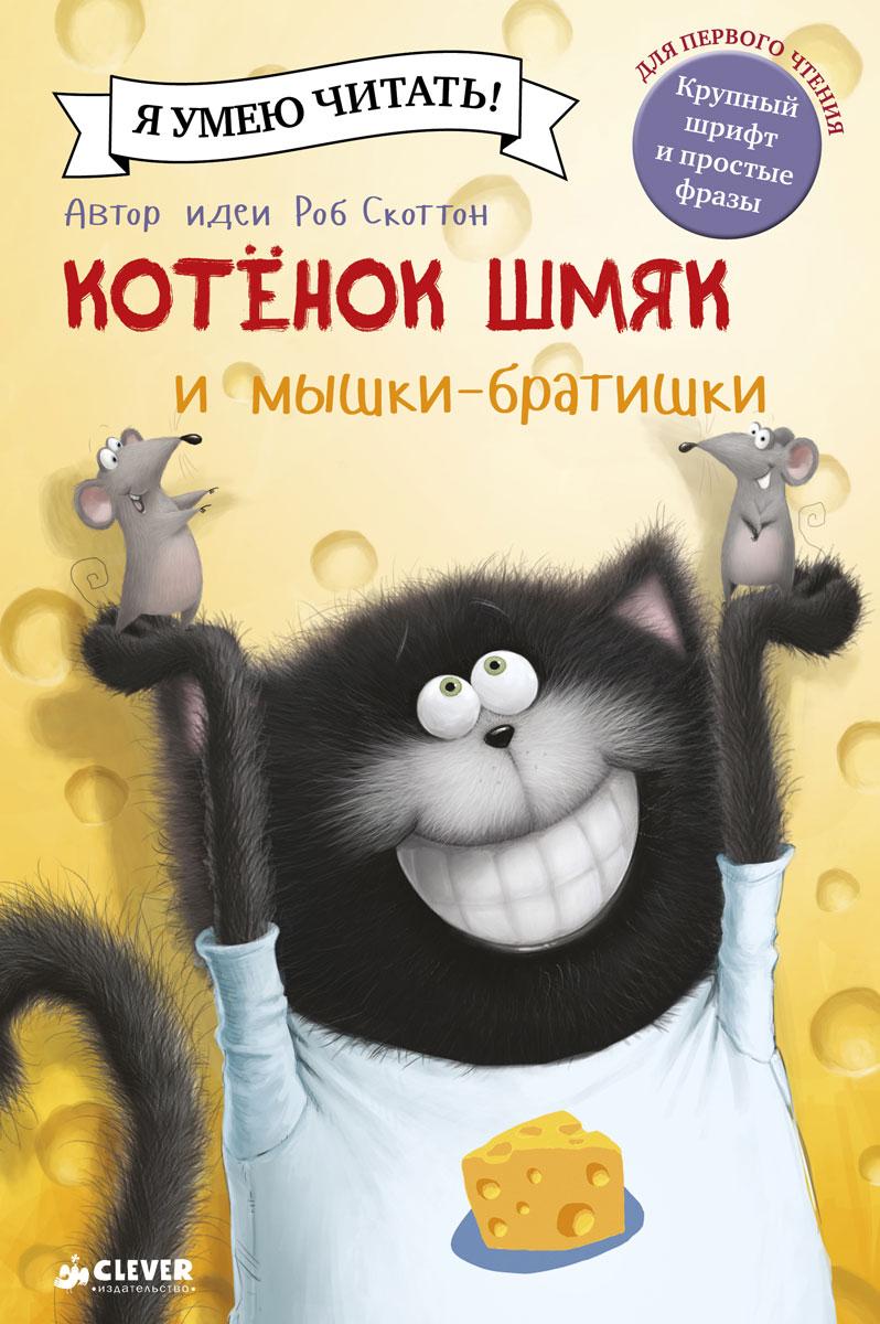 Котенок Шмяк и мышки-братишки цена