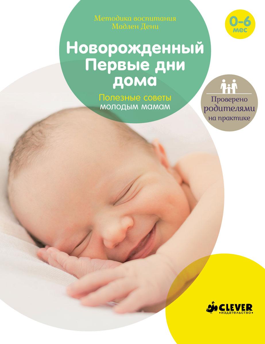 Новорожденный. Первые дни дома. Полезные советы молодым мамам