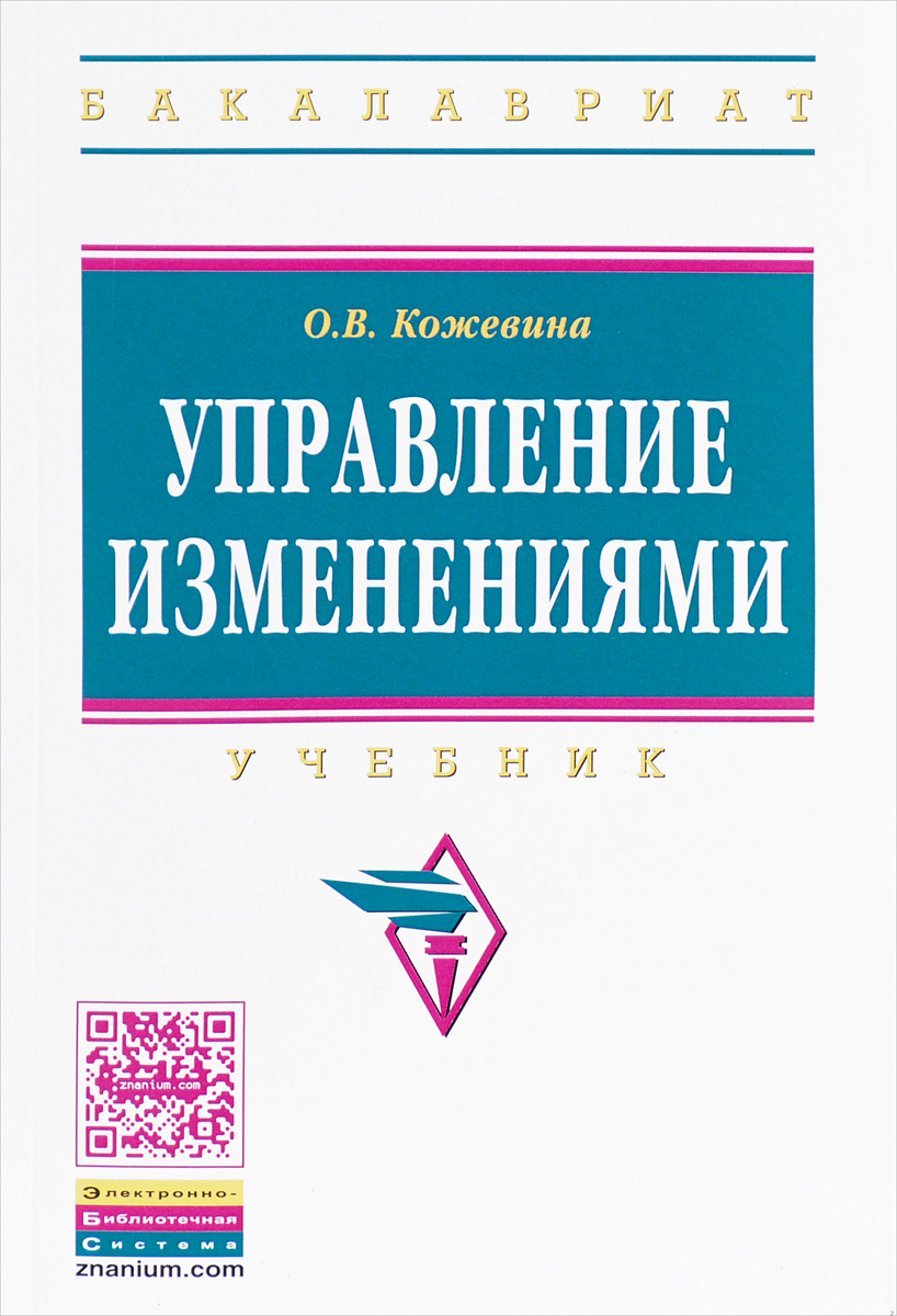 О. В. Кожевина Управление изменениями. Учебник