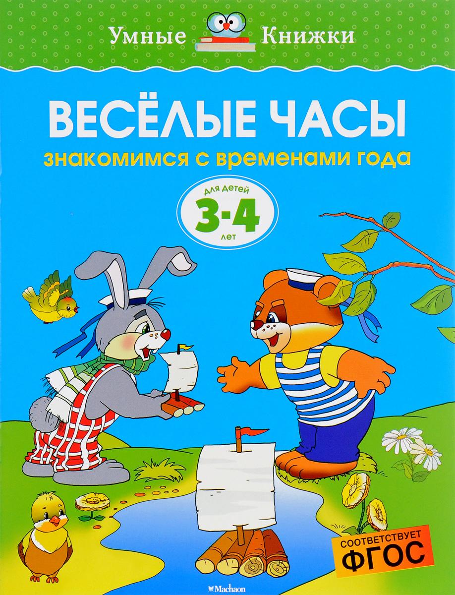 О. Н. Земцова Веселые часы. Знакомимся с временами года. Для детей 3-4 лет