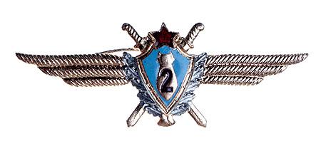 Знак классности штурманского состава ВВС и авиации ПВО. 2 степень. Металл, эмаль. СССР, вторая половина ХХ века комплект из 79 значков олимпиада 1980 металл эмаль ссср вторая половина хх века