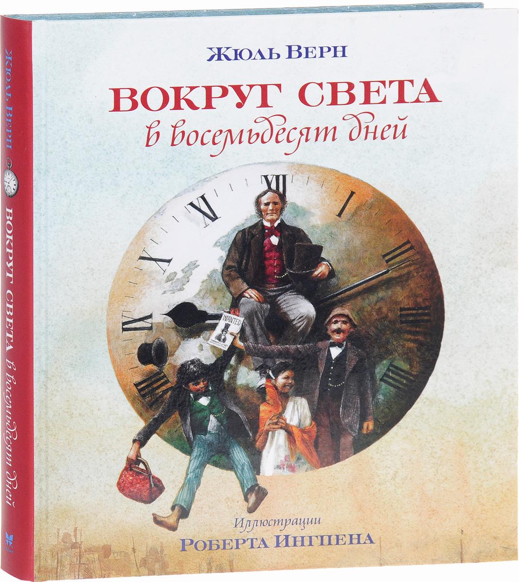 Жюль Верн Вокруг света в восемьдесят дней
