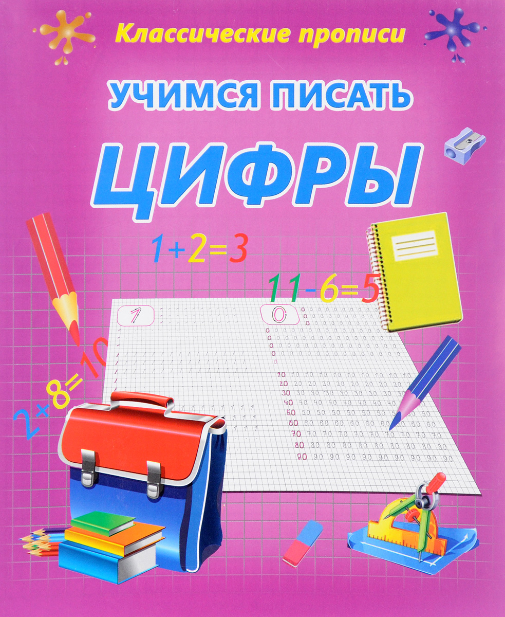 Учимся писать цифры. К. В. Добрева
