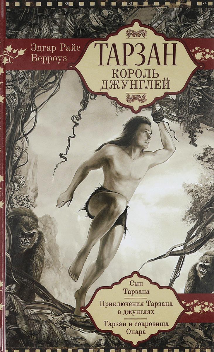 Эдгар Райс Берроуз Тарзан. Король Джунглей (Сын Тарзана. Приключения Тарзана в джунглях. Тарзан и сокровища Опара) цены онлайн