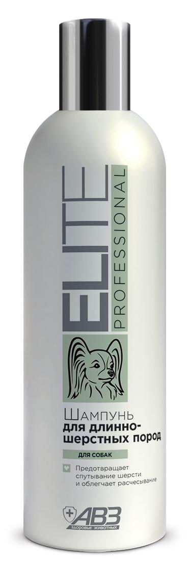 Шампунь АВЗ Elite Professional, для длинношерстных пород собак, 270 мл шампунь авз elite organic универсальный для собак и кошек 270 мл