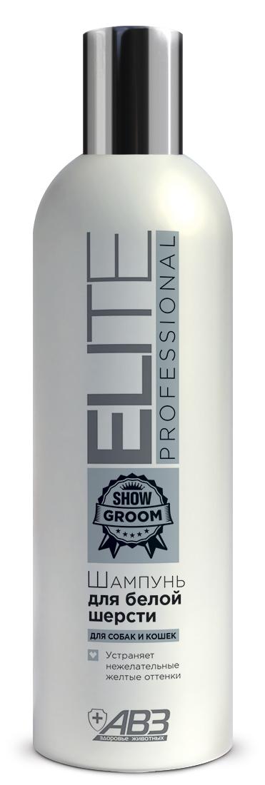 Шампунь АВЗ Elite Professional, для белой шерсти собак и кошек, 270 мл шампунь авз elite organic универсальный для собак и кошек 270 мл