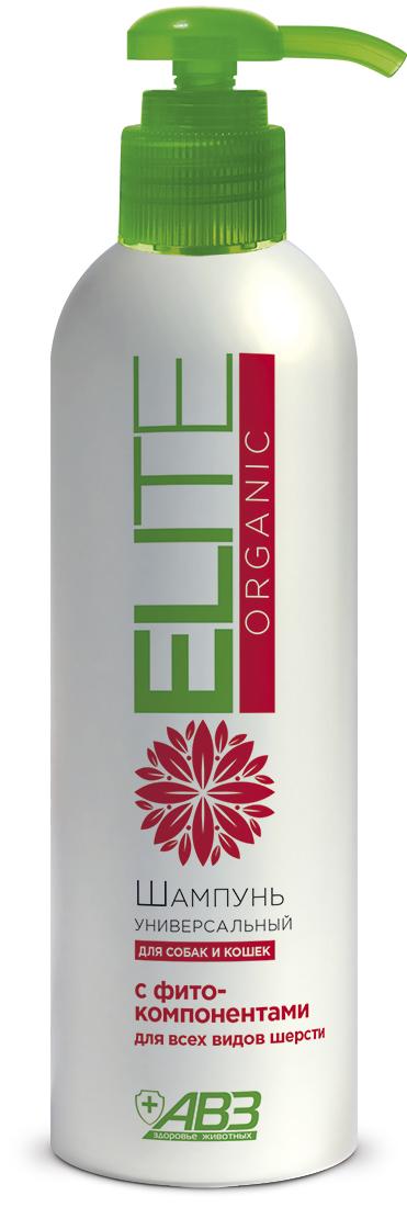 Шампунь АВЗ Elite Organic, универсальный, для собак и кошек, 270 мл шампунь авз elite organic универсальный для собак и кошек 270 мл