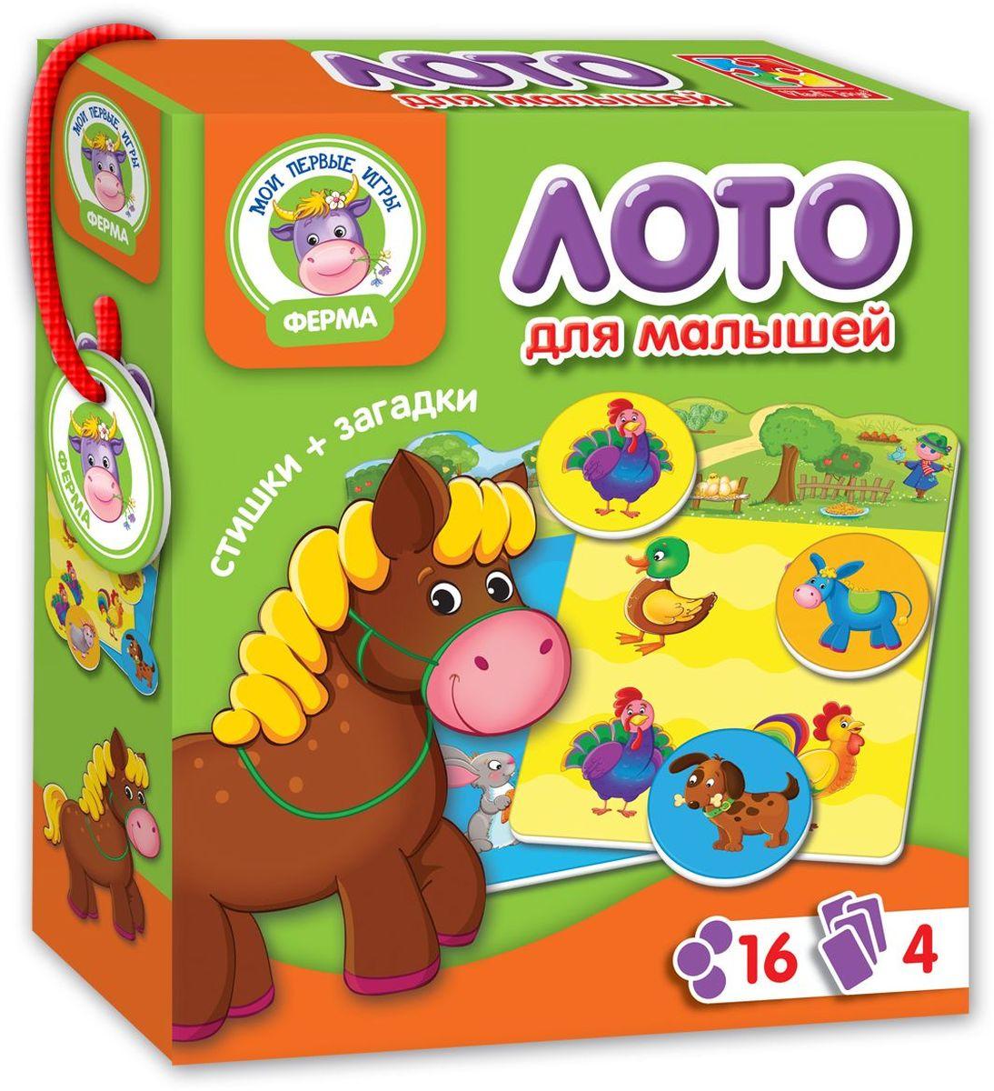 Vladi Toys Игра настольная Ферма Лото настольная игра vladi toys лото фиксики vt2107 03