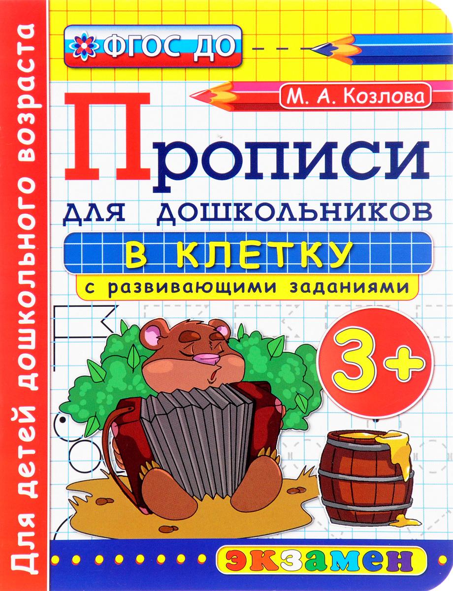 Прописи в клетку с развивающими заданиями для дошкольников 3+. М. А. Козлова