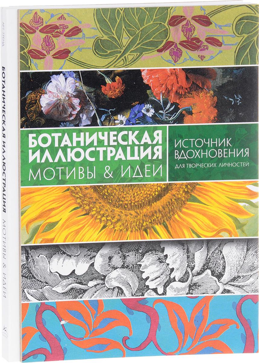 Кэрол Беланже Графтон Ботаническая иллюстрация. Мотивы & идеи. Источник вдохновения для творческих личностей