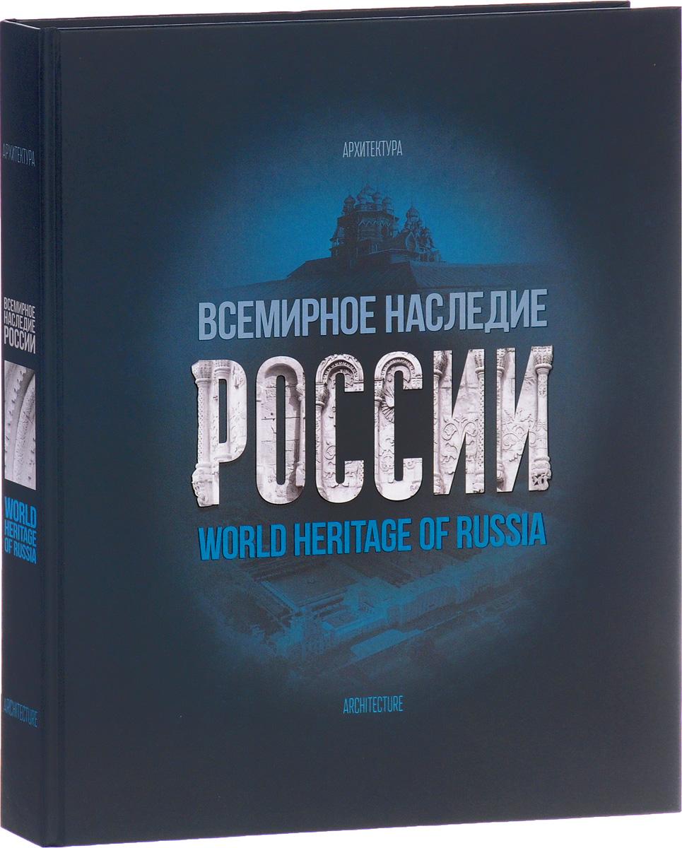 Алла Сироткина World Heritage of Russia / Всемирное наследие России. Книга 1. Архитектура