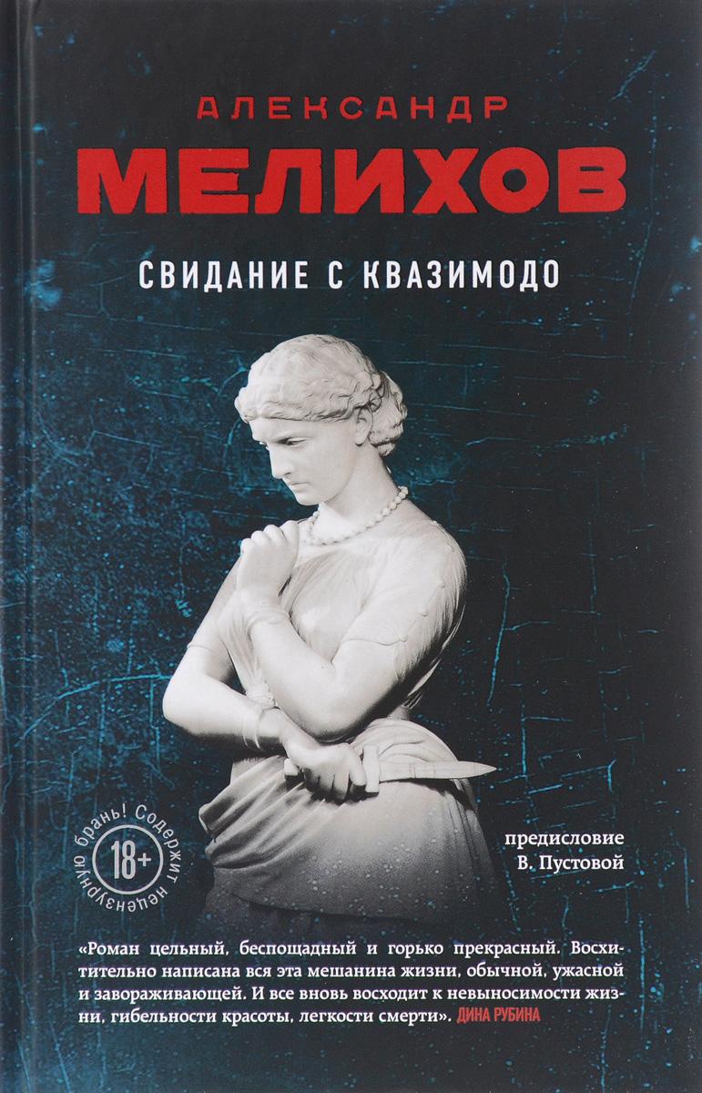 цены на Александр Мелихов Свидание с Квазимодо  в интернет-магазинах