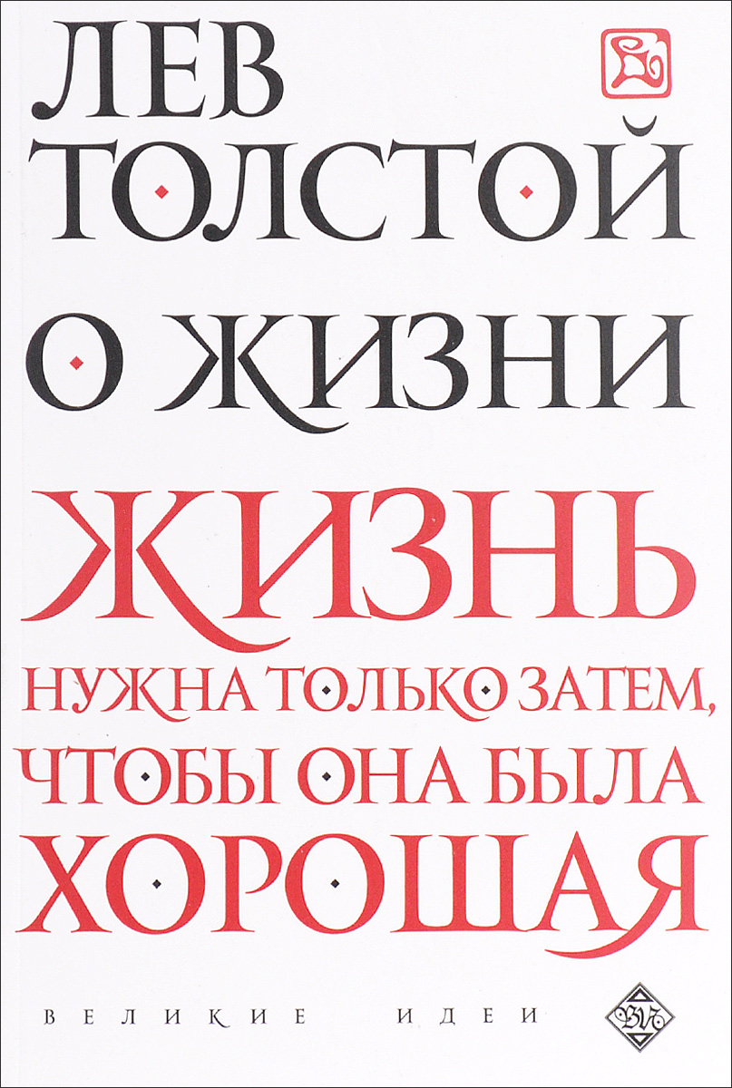 Лев Толстой О жизни толстой лев николаевич путь жизни 1910