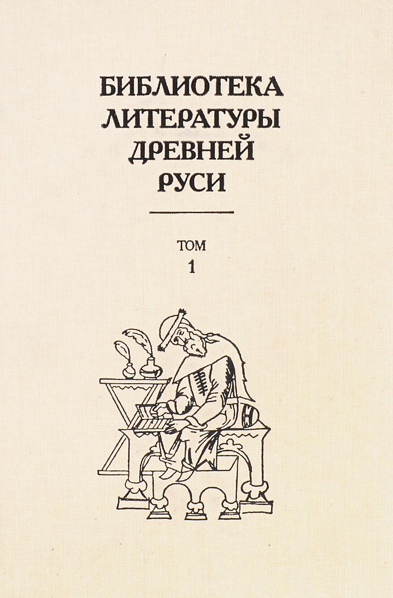 Библиотека литературы Древней Руси. Том 1. XI-XII века