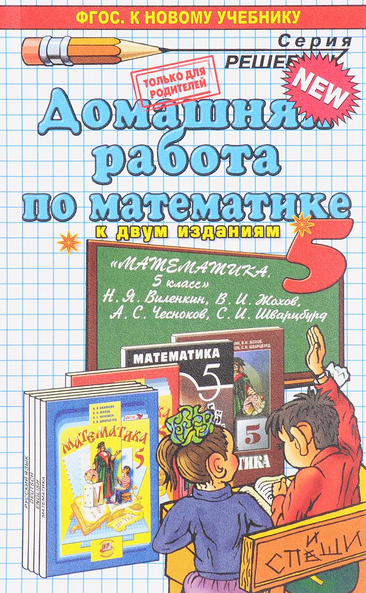 М. А. Попов Математика. 5 класс. Домашняя работа к учебнику Н. Я. Виленкина зубарева и и математика 5 класс учеб для учащихся общеобразоват учреждений 12 е изд испр и доп
