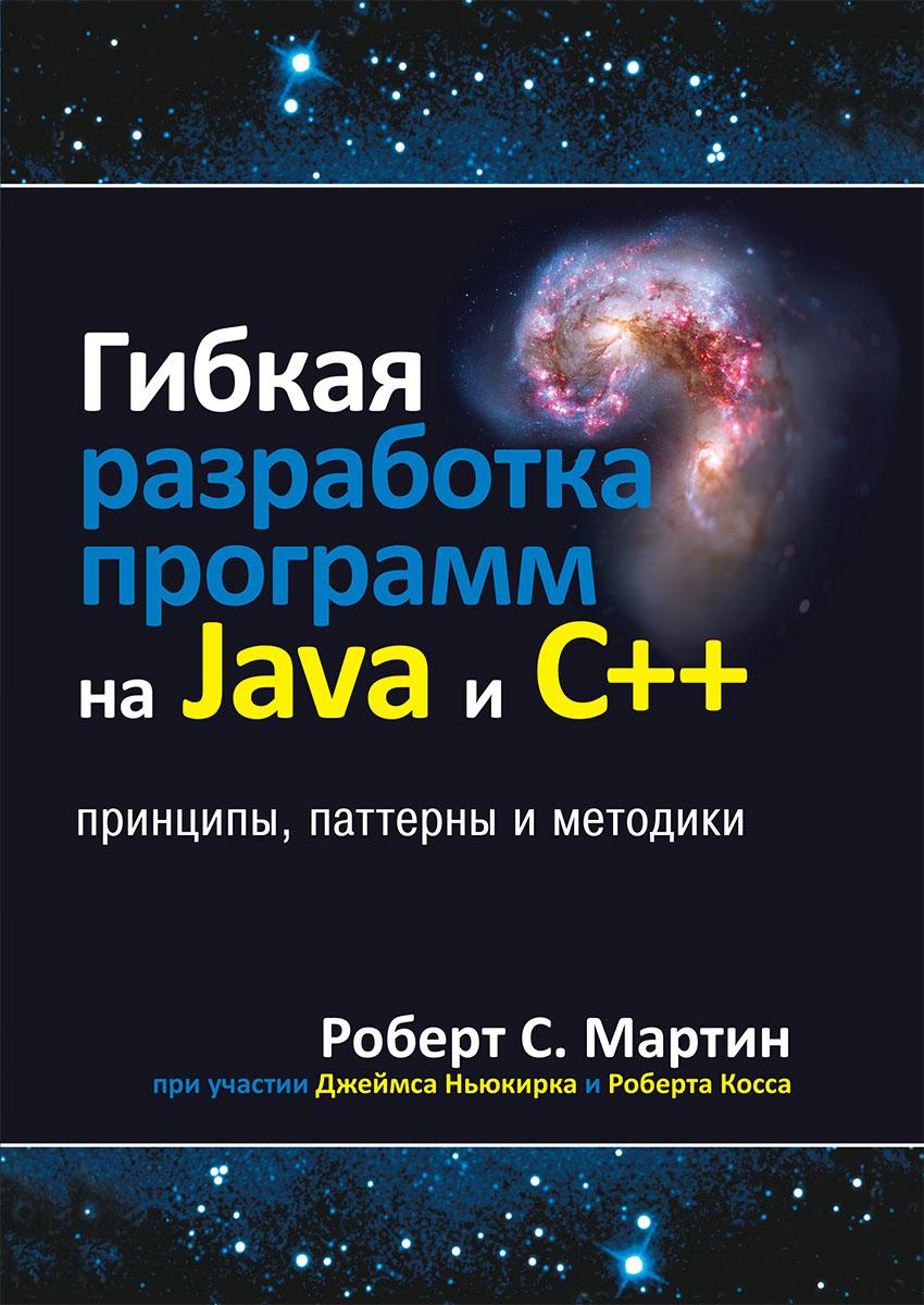 Роберт C. Мартин Гибкая разработка программ на Java и C++. Принципы, паттерны и методики с с писаненко управление внедрением модельно ориентированного подхода в процесс разработки программного обеспечения