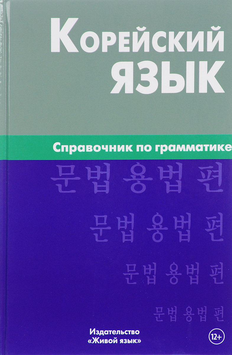 О. А Трофименко Корейский язык. Справочник по грамматике