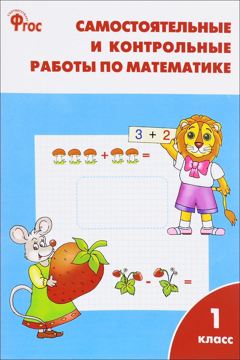 Т. Н. Ситникова Самостоятельные и контрольные работы по математике. 1 класс т н ситникова самостоятельные и контрольные работы по математике 3 класс