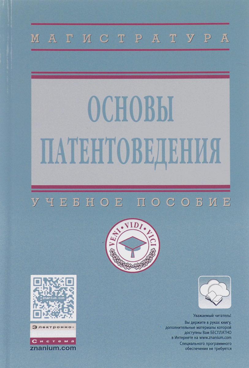 Основы патентоведения. Учебное пособие