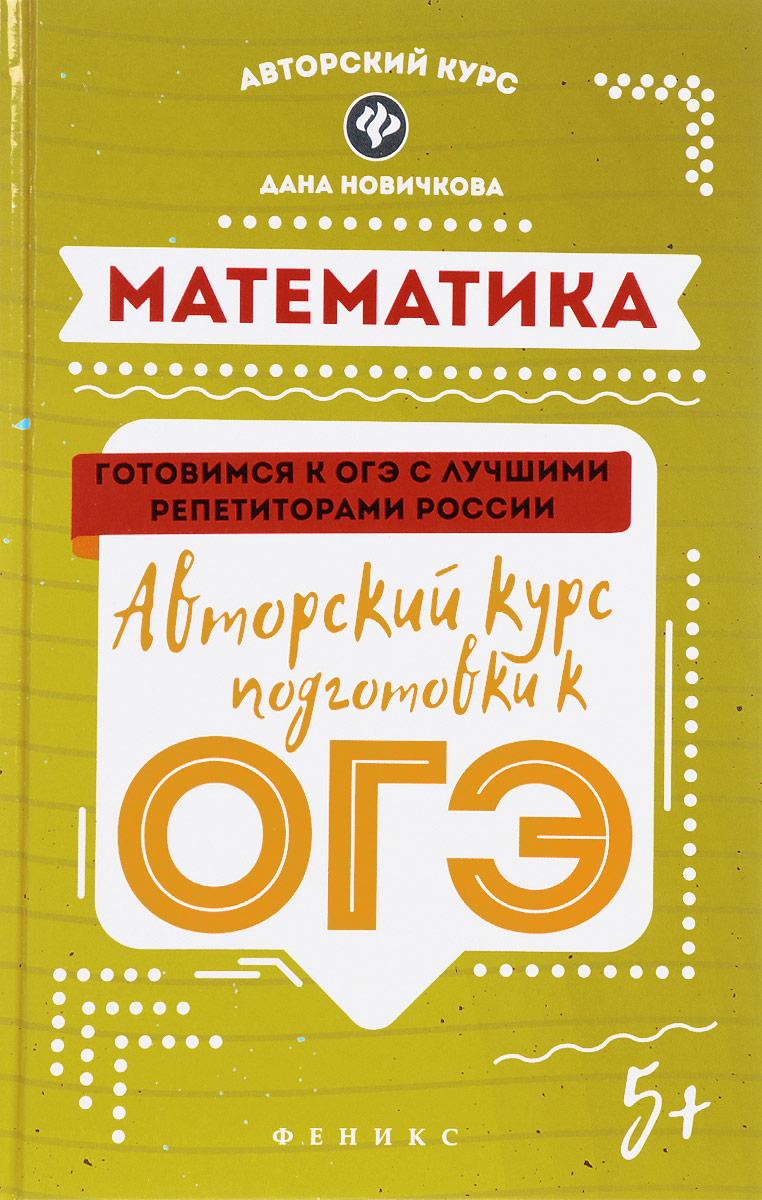 Дана Новичкова Математика. Авторский курс подготовки к ОГЭ