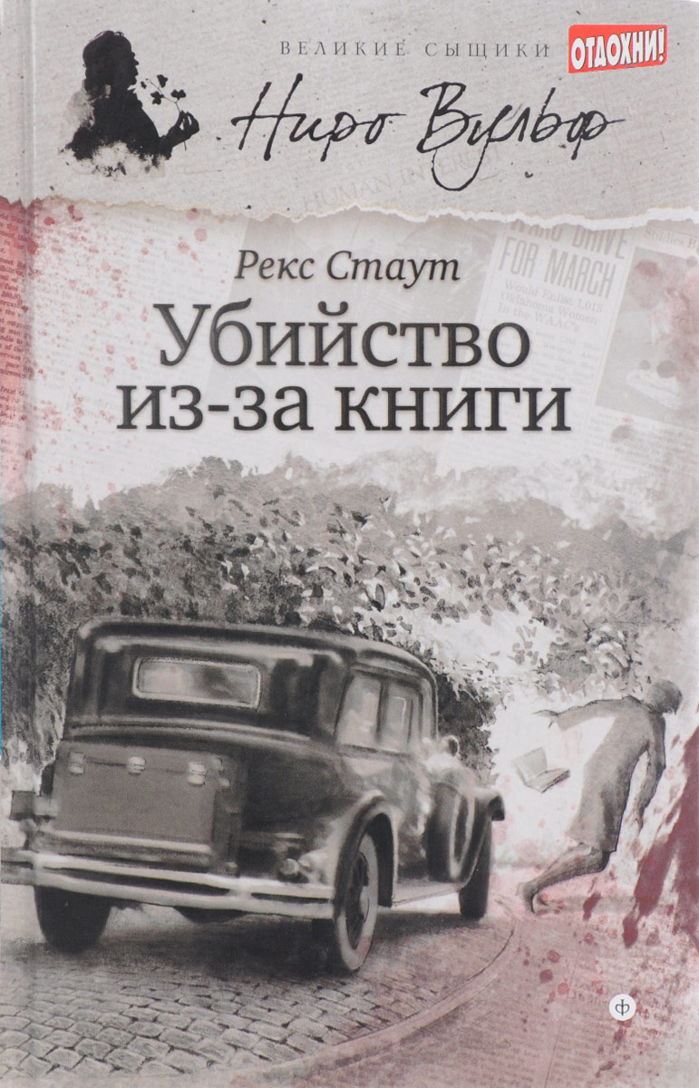 Убийство из-за книги