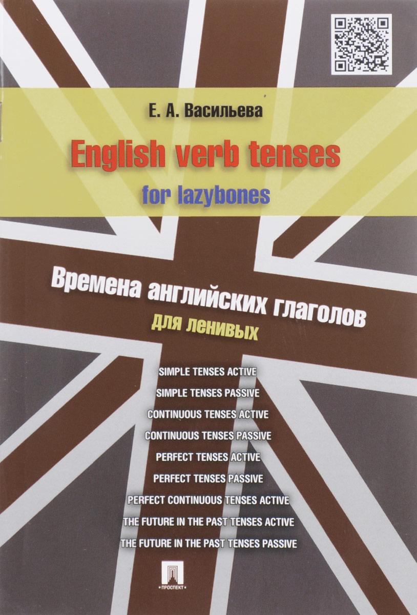Е. А. Васильева English verb tenses for lazybones / Времена английских глаголов для ленивых цена в Москве и Питере